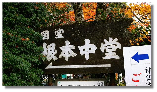 滋賀縣比叡山東塔根本中堂