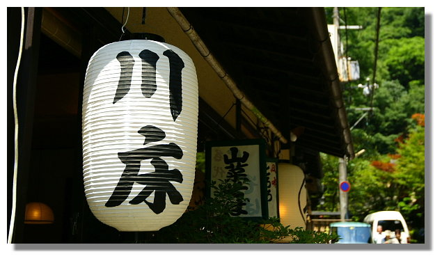 京都貴船川床