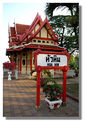 泰國華新車站