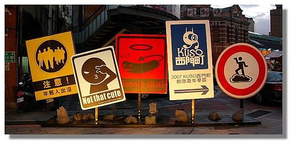 2007 Kuso 西門町創意嘉年華
