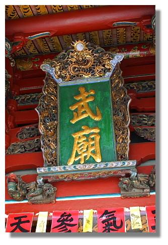 台南祀典武廟廟牌