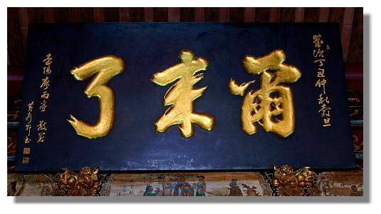 台南府城隍廟內匾額