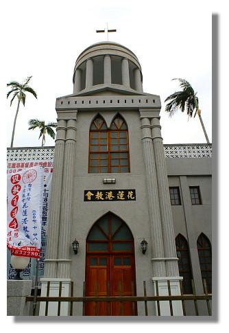 花蓮市教堂