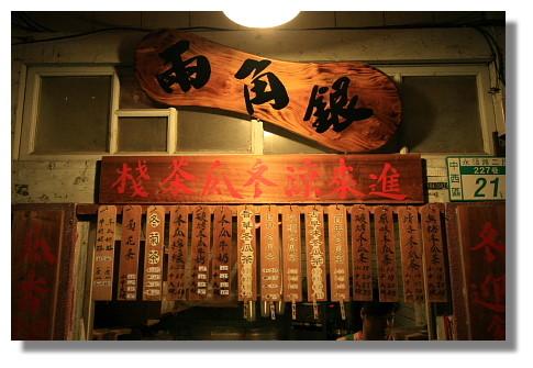 台南兩角銀冬瓜茶店