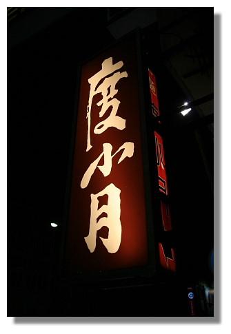 台南度小月擔仔麵店