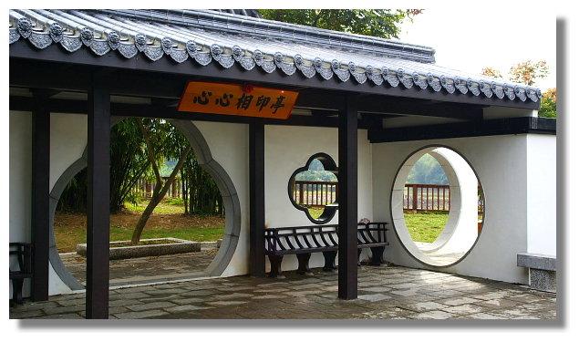 新竹青草湖心心相印亭
