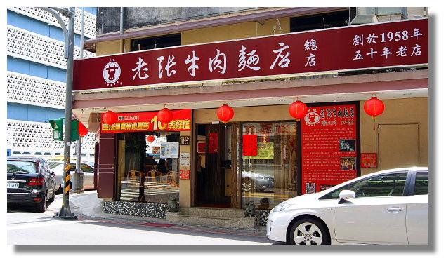 川味老張牛肉麵店