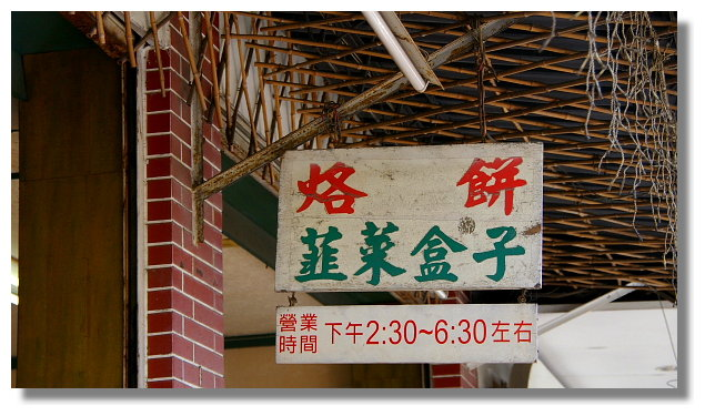 台南劉記韭菜盒子,烙餅