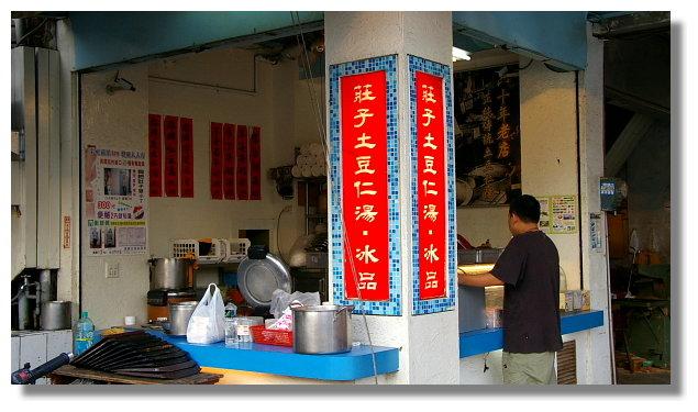 台南莊子土豆仁湯