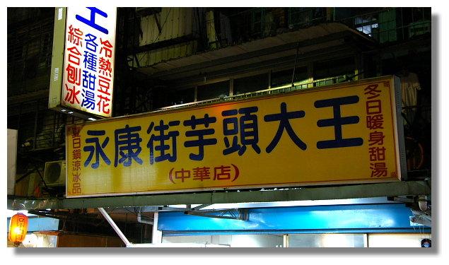 永康街芋頭大王(中華店)