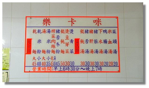 高雄鹽埕樂卡咪長腳麵專賣店
