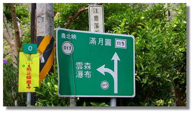 路標通往雲森瀑布