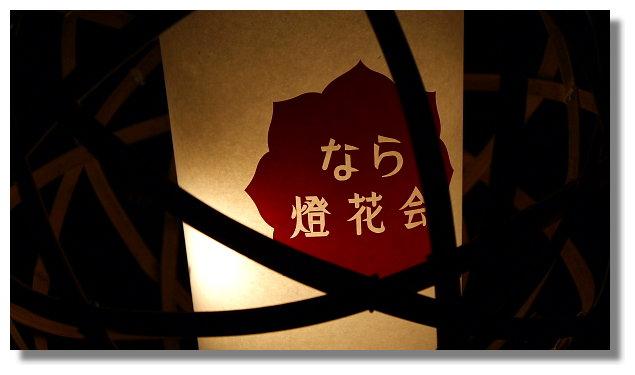 奈良燈花會