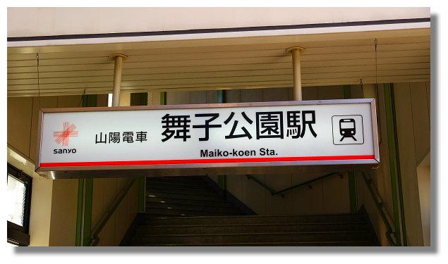 山陽電車舞子公園站
