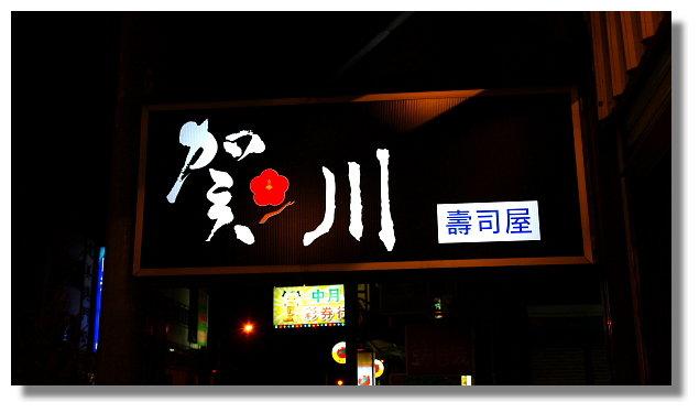花蓮賀川壽司屋