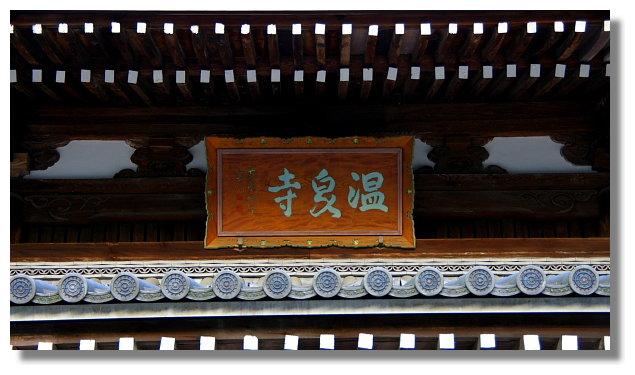 有馬溫泉溫泉寺