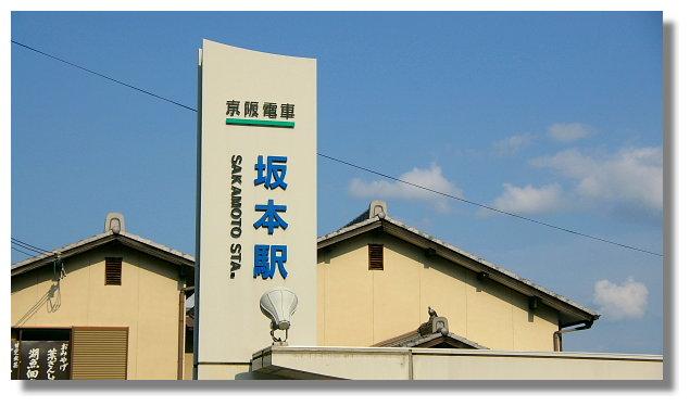 京阪電車石山坂本線坂本站