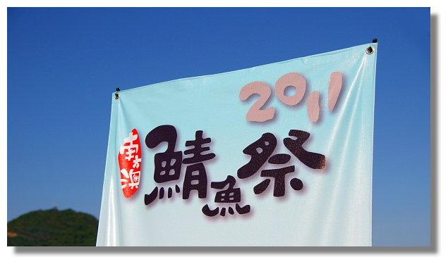 2011宜蘭南方澳鯖魚祭
