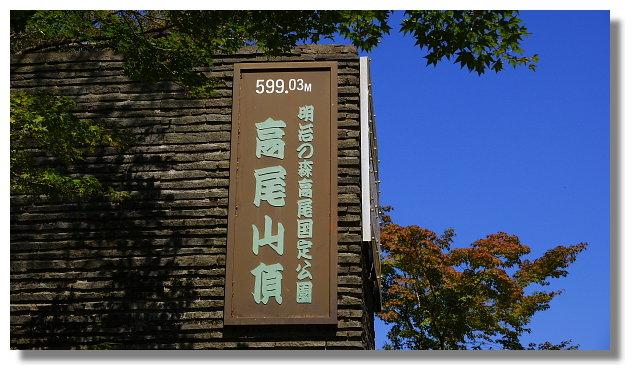 東京高尾山