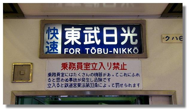 東武鐵道前往日光