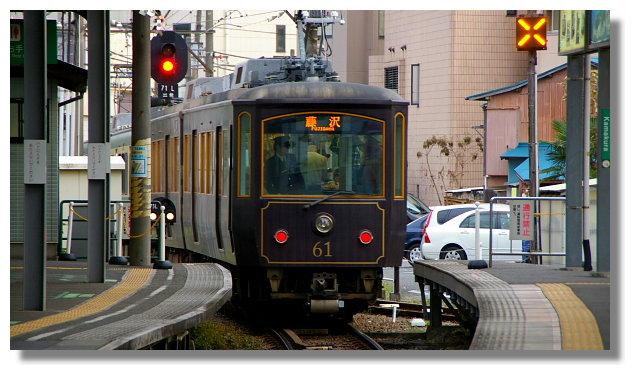 江之電電車