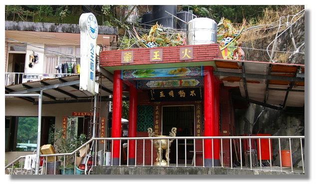 台南關子嶺火王爺廟