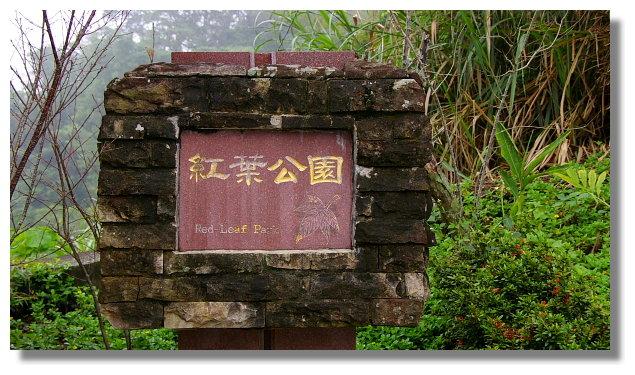 台南關子嶺紅葉公園