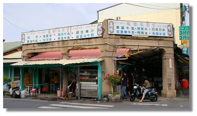 台南鹽水銀鋒冰果室