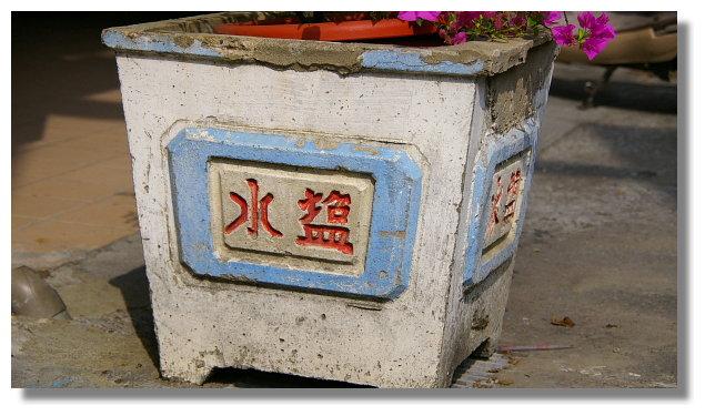 台南鹽水風情