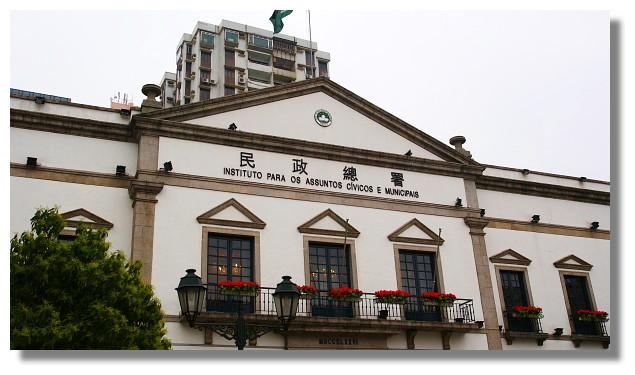 澳門民政總署大樓