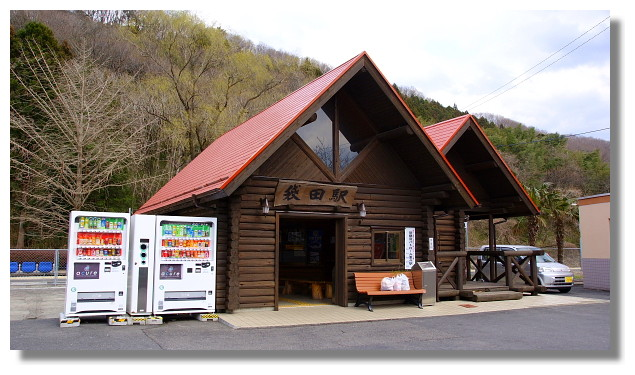 茨城縣袋田車站