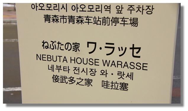 青森佞武多之家/Nebuta House Warasse