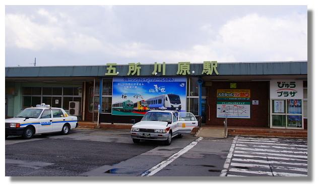 五所川原車站