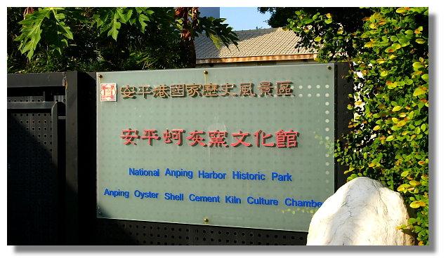 台南安平蚵灰窯文化館