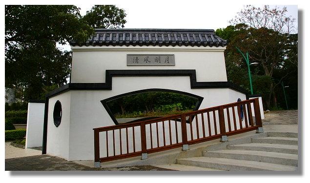 新竹青草湖清風明月牆
