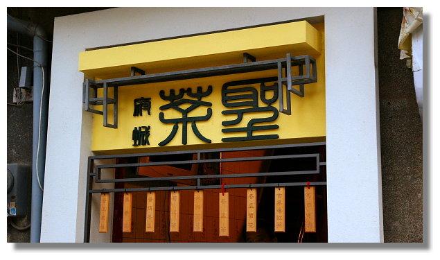 台南府城茶聖