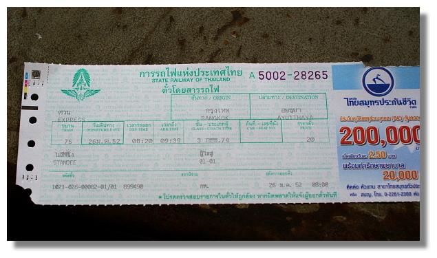 曼谷前往大城的火車票