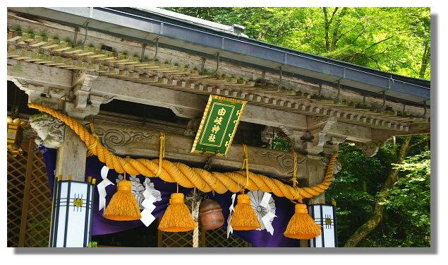 京都鞍馬由岐神社