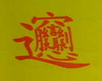陝西biang biang麵的biang字