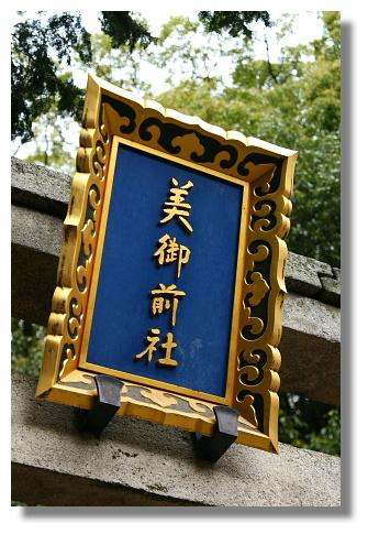 京都八坂神社內的美御前社
