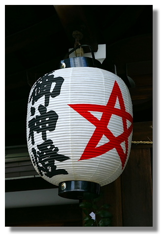 京都晴明神社之御神燈