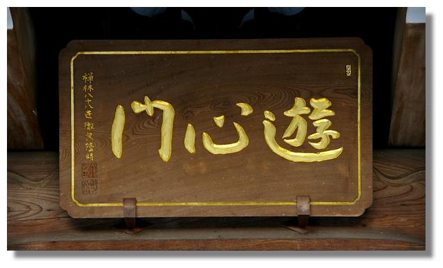 京都永觀堂