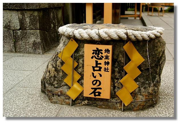 京都地主神社之戀愛占卜石