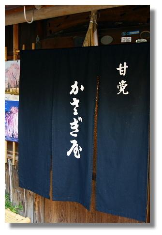 京都かさぎ屋