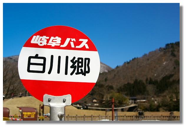 白川鄉巴士站牌