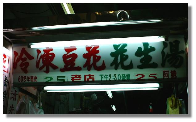 嘉義文化路夜市阿娥豆花