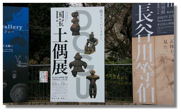 東京國立博物館國寶土偶展
