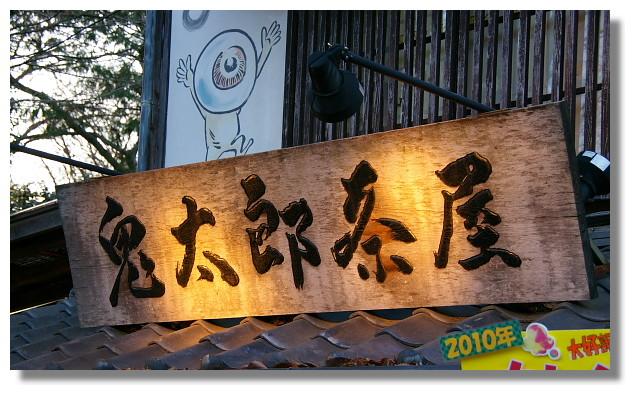東京調布深大寺鬼太郎茶屋