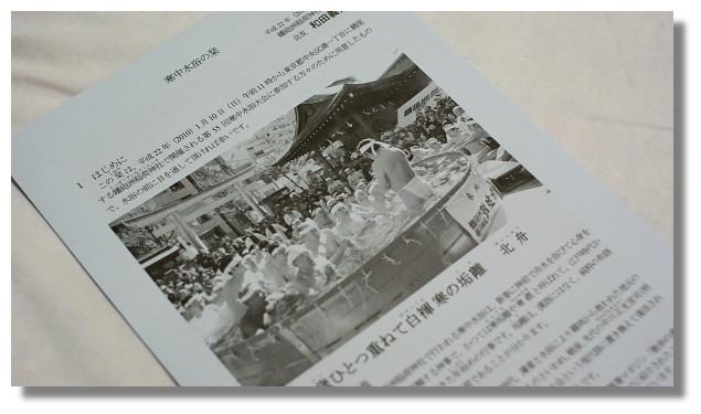 鐵砲洲稻荷神社寒中水浴大會