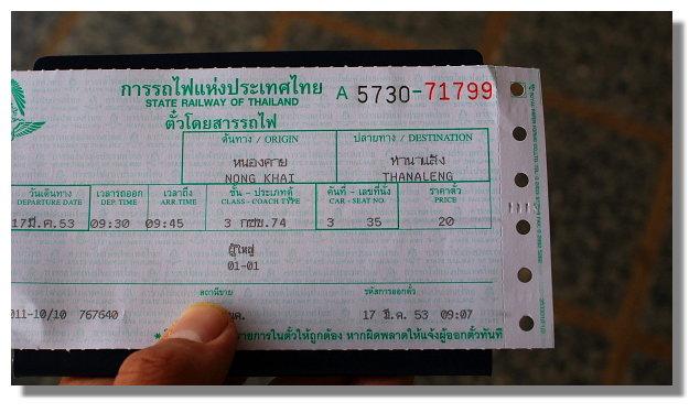 泰寮邊界火車